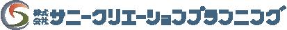 株式会社サニークリエーションプランニング [福島県須賀川郡山の産業廃棄物収集運搬中間処理]
