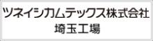 ツネイシカムテックス株式会社 埼玉工場