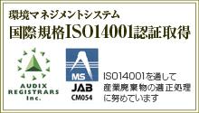 環境マネジメントシステム 国際規格ISO14001認証取得